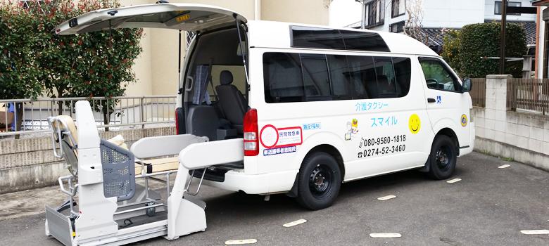 介護タクシースマイル